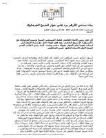 بوابة الشروق - بيان ساخن للأزهر يرد على حوار الشيخ القرضاوى.pdf