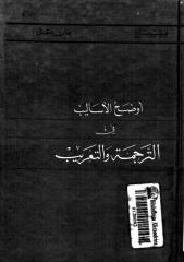 أوضح الأساليب في الترجمة والتعريب.pdf