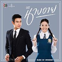 เมื่อไหร่ถึงจะเป็นฉัน (เพลงประกอบละคร นางอาย) - Kwang Arisa.mp3