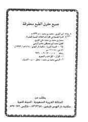 متن الدرة في القراءات الثلاث.pdf