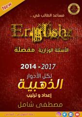 انگليزي الذهبية.pdf