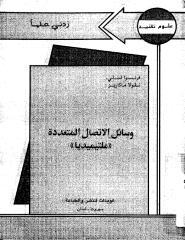 وسائل الاتصال المتعددة-الميلتيميديا.pdf