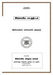 இஸ்லாமிய பார்வையில் ஜிஹாத்.pdf
