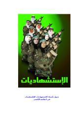 صور بنات فلسطين.doc
