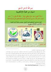 استبيان مقرأة د.سعيد.pdf