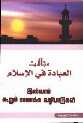 இஸ்லாம் கூறும் வணக்கம் வழிபாடு.pdf