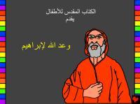 Gods Promise to Abraham Arabic.pdf