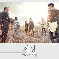 016 YB & 박정현 - 회상.mp3