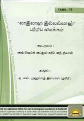 லாய்லஹா இல்லலாஹ் விளக்கம்.pdf