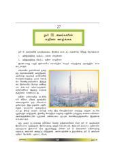நபி ஸல் அவரகளின் மதீனா வாழ்கை.pdf