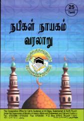 நபிகள் நாயகம் வரலாறு.pdf