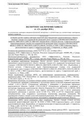 0983 - 65632 СТВР_СТВР-СтавропольЭнерго - Ставропольский край, г. Ставрополь, ул. Мира, д.448.docx