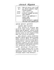 பல்சமய சிந்தனைகள்.pdf