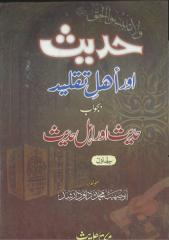 Hadees aur Ahle Taqleed bajawab Hadees aur AhleHadees-1.pdf