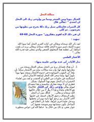 مملكة النحل.doc