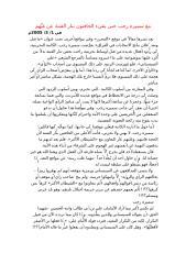 (11) مع سميرة رجب حتى يفيء الحاقنون بنار الفتنة عن غيِّهم.doc