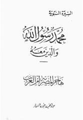 هاجر المصرية أم العرب.pdf