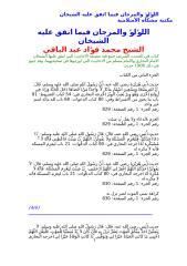 اللؤلؤ والمرجان 2.doc