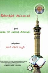 இஸ்லாத்தின் அடிப்படைகள்.pdf