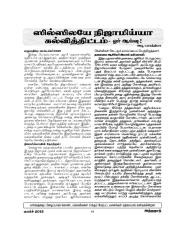 நிஜ்ஜமிய்யா கல்வித்திட்டம்.pdf
