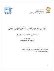 Ahmed Mahmoud Ahmed  (A13218).pdf