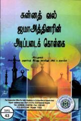 சுன்னத்துல் ஜாமத்தின் அடிப்படை கொள்கைகள்.pdf