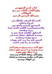 الطريق الى الله المهلكات كتاب كسر الشهوتين 3.docx