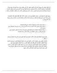 معدات الموقع 2.pdf