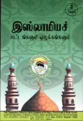 இஸ்லாமிய சட்டங்களும் ஒழுக்கங்களும்.pdf