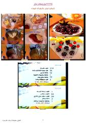 (2) وصفات_منال_العالم_2.pdf