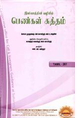 இஸ்லாத்தின் வழியில் பெண்கள் சுத்தம்.pdf