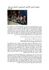 لتنظيم الدولي للإخوان المسلمين.doc