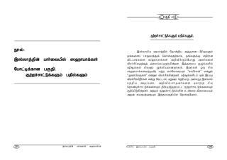 இஸ்லாத்தின் பார்வையில் சஹாபாக்கள்.pdf