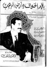 بلاد الخوف وأرض الرعب دراسة فى جمهورية صدام.pdf