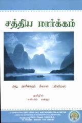 சத்திய மார்க்கம்.pdf