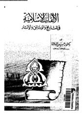 (2) الالقاب الاسلامية فى التاريخ و الوثائق و الآثار  -- حشن الباشا.pdf