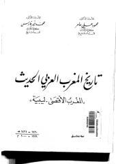 تاريخ المغرب العربي الحديث.pdf