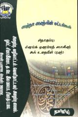 சஜிதா சஹுவின் சட்டங்கள்.pdf