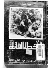 الأخطاء القاتلة  .. شاهد على يوميات حرب الخليج الثانية.pdf