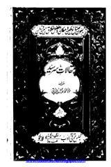 Maqalat Sir Syed Ahmed Khan Part 03.pdf