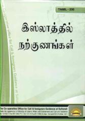 இஸ்லாத்தில் நற்குணங்கள்.pdf