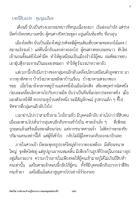 คัมภีร์สวรรค์สามปรากฏ เล่ม 2.pdf