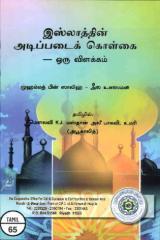 இஸ்லாத்தின் அடிப்படை கொள்கைகள்.pdf